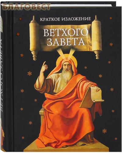 Краткое изложение Ветхого Завета ( Сибирская Благозвонница -  )
