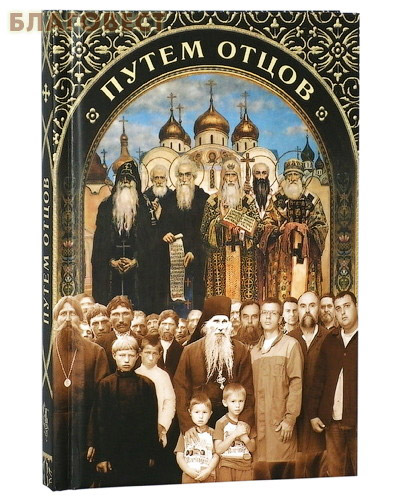 Путем отцов. О служении святых Небесному Отечеству и народу ( Сибирская Благозвонница -  )