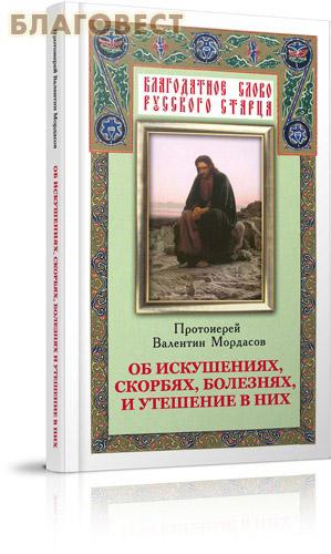 Об искушениях, скорбях, болезнях и утешение в них. Протоиерей Валентин Мордасов ( Благовест -  )