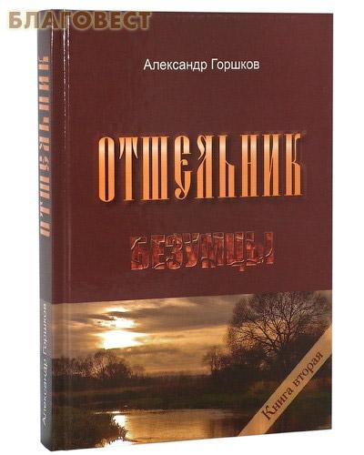 Отшельник. Безумцы. Книга вторая. Александр Горшков