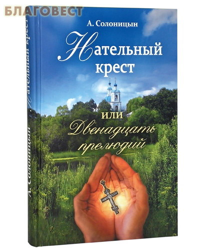 Нательный крест или Двенадцать прелюдий. А. Солоницын