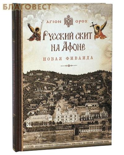 Русский скит на Афоне Новая Фиваида ( Сибирская Благозвонница -  )