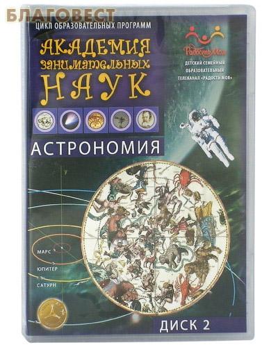 Диск (DVD) Академия занимательных наук. Астрономия. Диск 2 ( Телерадиокомпания ``Мироздание`` -  )