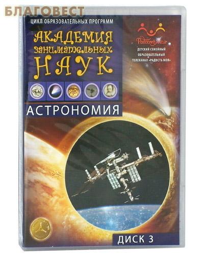 Диск (DVD) Академия занимательных наук. Астрономия. Диск 3 ( Телерадиокомпания ``Мироздание`` -  )