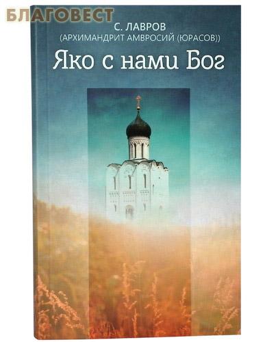 Яко с нами Бог. С. Лавров (Архимандрит Амвросий (Юрасов))