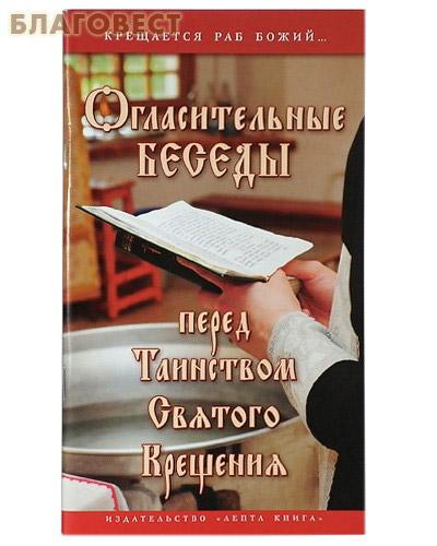 Огласительные беседы перед Таинством Святого Крещения. Галина Калинина