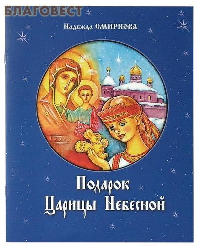 Подарок Царицы Небесной. Надежда Смирнова ( Смирение -  )