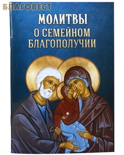 Молитвы о семейном благополучии. Русский шрифт