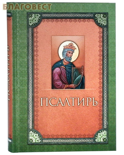 Псалтирь. Русский шрифт ( Благовест -  )