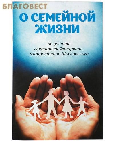О семейной жизни по учению святителя Филарета, митрополита Московского