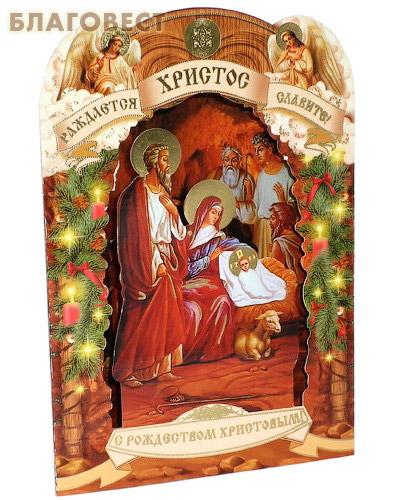 Вертеп рождественский открытки