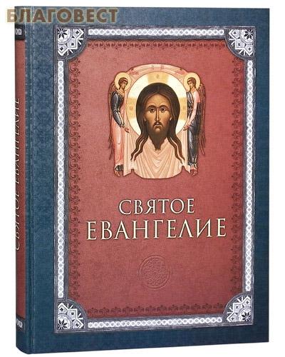 Святое Евангелие. Крупный шрифт. Русский язык ( Благовест -  )