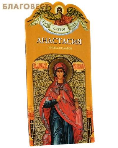 Твое святое имя. Анастасия. Книга-подарок