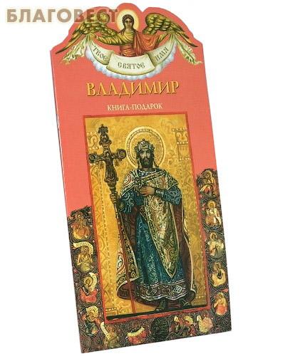 Твое святое имя. Владимир. Книга-подарок