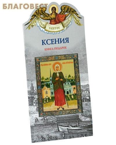 Твое святое имя. Ксения. Книга-подарок