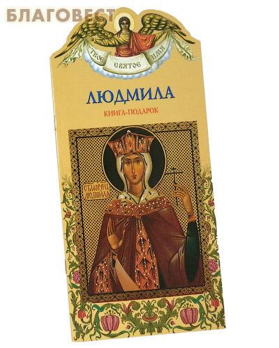 Твое святое имя. Людмила. Книга-подарок
