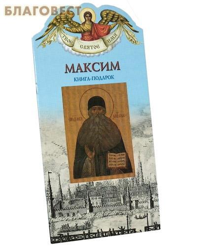 Твое святое имя. Максим. Книга-подарок ( Росмэн -  )