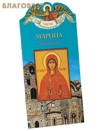 Твое святое имя. Марина. Книга-подарок