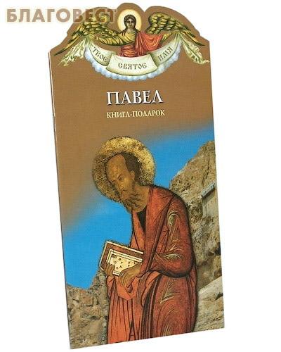 Твое святое имя. Павел. Книга-подарок ( Росмэн -  )