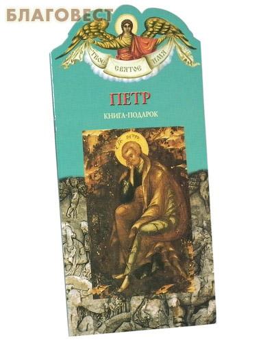 Твое святое имя. Петр. Книга-подарок ( Росмэн -  )