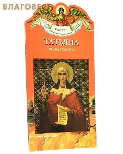 Твое святое имя. Татьяна. Книга-подарок