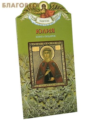 Твое святое имя. Юлия. Книга-подарок