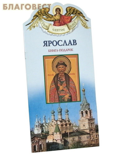 Твое святое имя. Ярослав. Книга-подарок ( Росмэн -  )