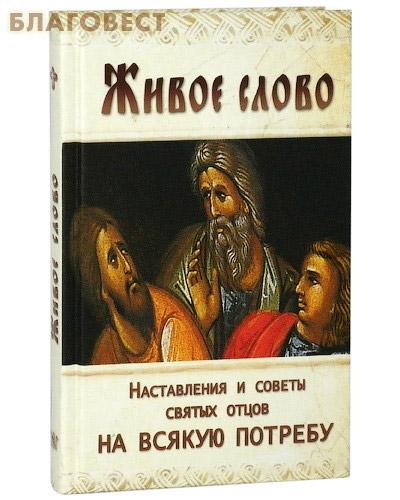 Живое слово. Наставления и советы святых отцов на всякую потребу ( Ковчег, Москва -  )