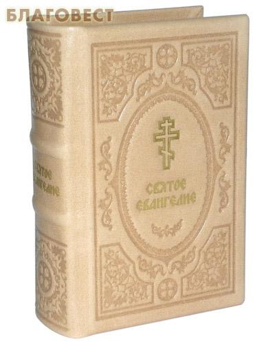 Святое Евангелие. Кожаный переплет. Золотой обрез ( Летопись -  )