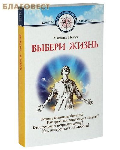 Выбери жизнь. Михаил Петух ( Белорусский Экзархат -  )