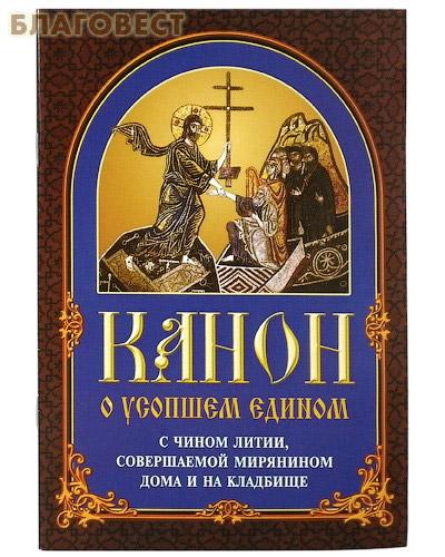 Канон о усопшем едином с чином литии, совершаемой мирянином дома и на кладбище