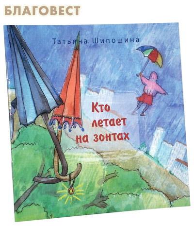 Кто летает на зонтах. Татьяна Шипошина