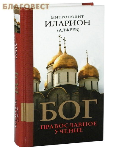Бог. Православное учение. Митрополит Иларион (Алфеев)
