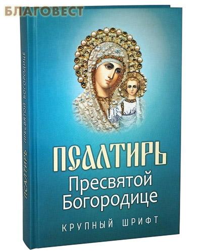 Псалтирь Пресвятой Богородице. Крупный шрифт ( Благовест -  )