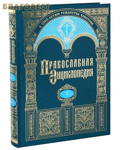Православная энциклопедия. Том 1 - 1 540 руб.