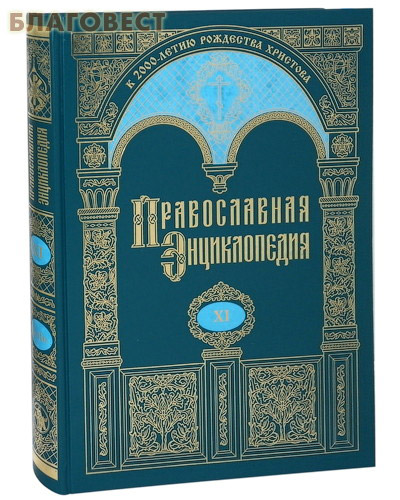 Православная энциклопедия. Том 11