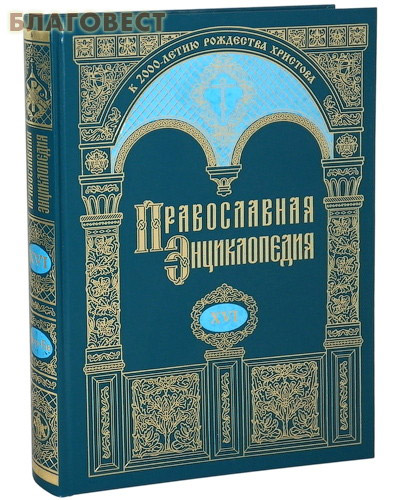 Православная энциклопедия. Том 16