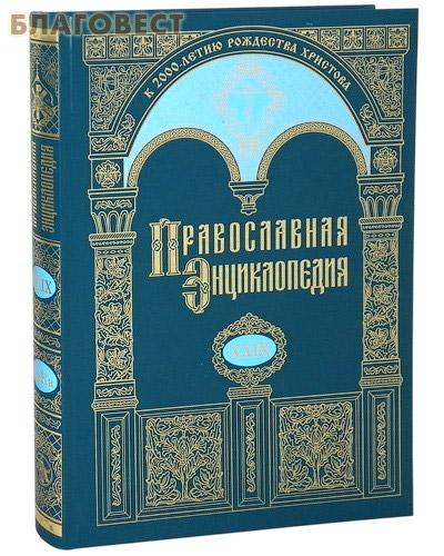 Православная энциклопедия. Том 29