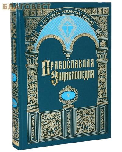 Православная энциклопедия. Том 5