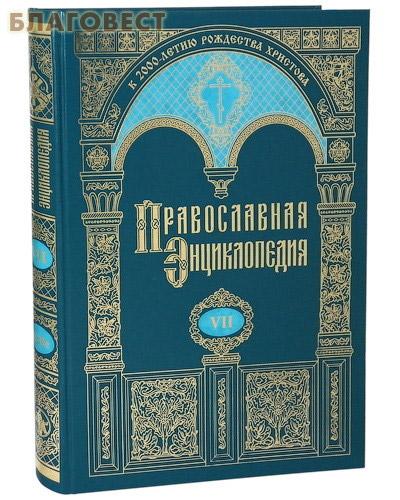 Православная энциклопедия. Том 7