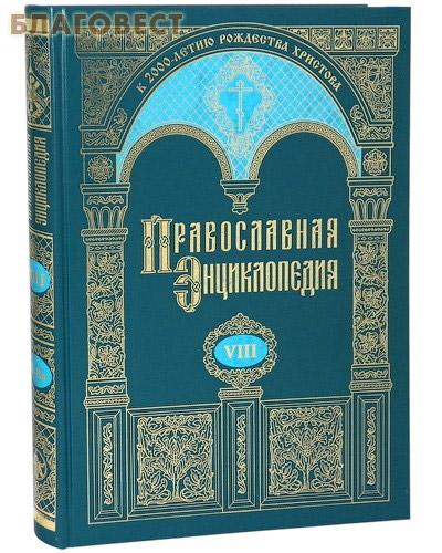 Православная энциклопедия. Том 8