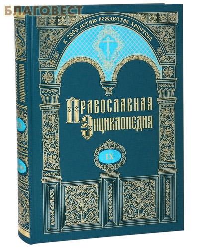 Православная энциклопедия. Том 9