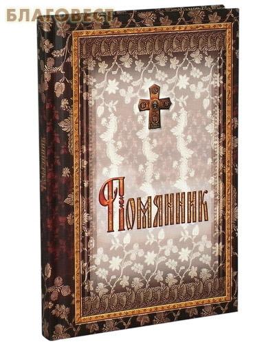 Помянник ( Сретенский монастырь -  )