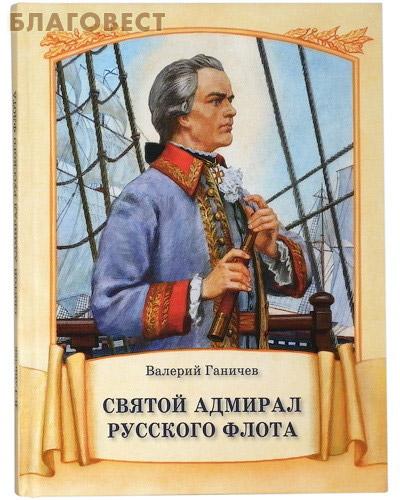 Святой адмирал русского флота. Валерий Ганичев