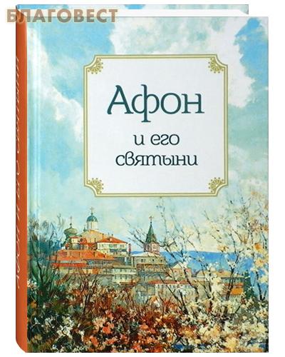 Афон и его святыни. Сост. А. А. Маркова