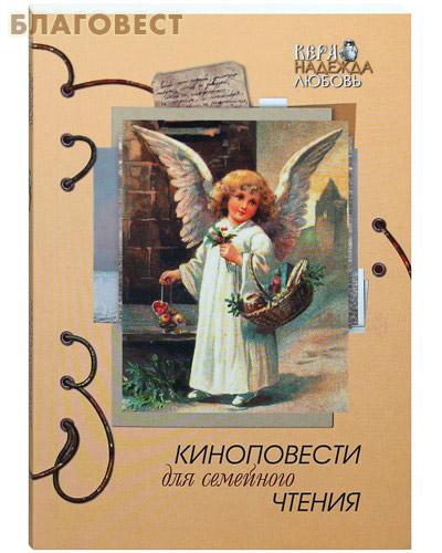 Киноповести для семейного чтения. Старец Паисий. Ваша Светлость. Чин