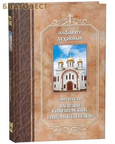 Алфавит духовный. Святители Василий Кинешемский, Григорий (Лебедев)