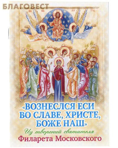 Вознеслся еси во славе, Христе, Боже наш. Из творений святителя Филарета Московского