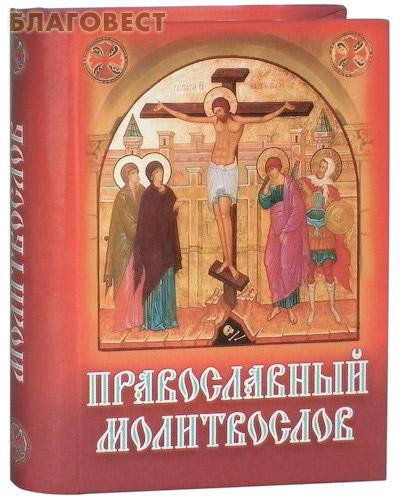 Православный молитвослов. Карманный формат. Русский шрифт ( Приход храма Святаго Духа сошествия -  )