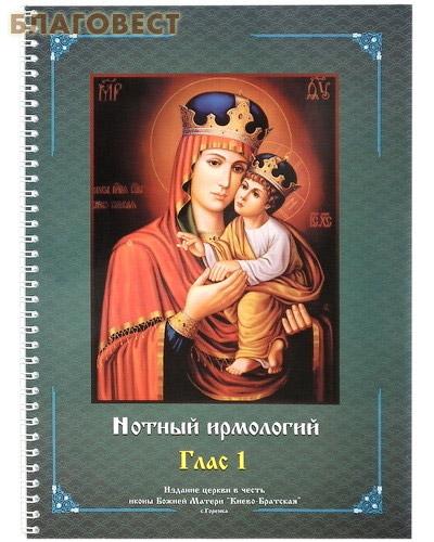 Ирмологий нотного пения древних распевов в гармонизации Н.Н.Римского-Корсакова. Глас 1 ( Ториус Н -  )
